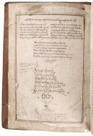 Inside front cover, dated manuscript in front of title page, STC 12427.