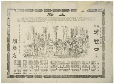 Japanese playbill for Othello
