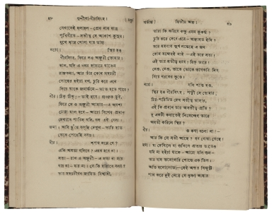 Suśīlā-Bīrsiṃha : nāṭak : Sekspiyar kr̥ta nāṭak biśesh abalamvana kariyā biracita.